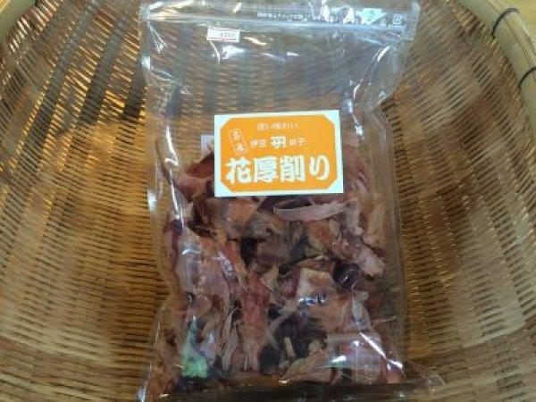 画像1: 伊豆カネサ花厚削り70g (1)
