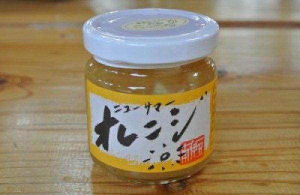 画像1: おく農園 ニューサマーオレンジジャム 200g (1)