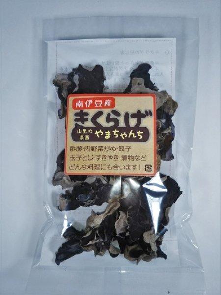 画像1: 乾燥キクラゲ25g (1)