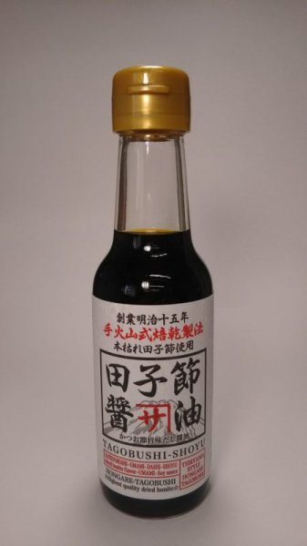 画像1: カネサ 田子節醤油 150ml (1)