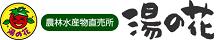 直売所 南伊豆湯の花 WEBSHOP
